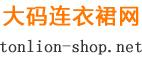 大码连衣裙网logo